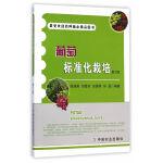 葡萄标准化栽培 第2版