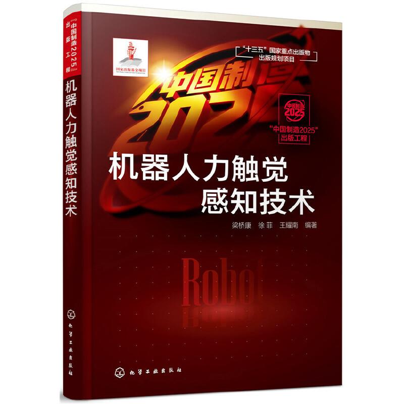"""""""中国制造2025""""出版工程--机器人力触觉感知技术 机器人触觉感知的皮肤"""
