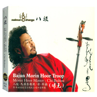 新华书店原装正版 中国民族音乐 LPCD8059黑胶唱片 八骏DSDCD