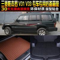 92/93/94/95/96/97/98/99/00款三菱帕杰罗V31 V33尾箱后备箱垫子