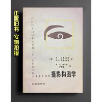 【二手书旧书9新】摄影构图学、(美)克莱门茨(B.Clements),(美)罗森菲尔德(D.Rosenfeld)著、长城出版社