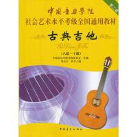 古典吉他(八级十级)中国音乐学院社会艺术水平考级全国通用教材 9787515306537中国音乐学院考级委员会 中国青