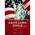 你能用英文读懂的美国历史 (美)格兰特 中航书苑文化传媒(北京)有限公司