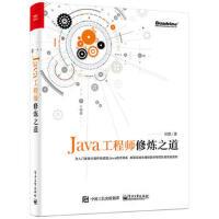 Java工程师修炼之道 Java开发核心技术教程书籍 开发框架数据存储传输Java编程高级知识性能优化安全技术书籍
