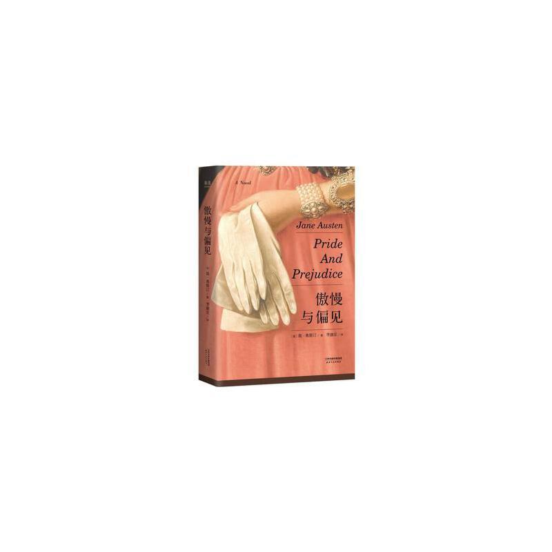傲慢与偏见 正版书籍 限时抢购 24小时内发货 当当低价 团购更优惠 13521405301 (V同步)