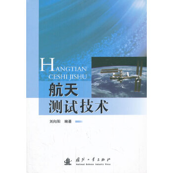 航天测试技术 刘向阳著 国防工业出版社 正品保证,70%城市次日达,进入店铺更多优惠!