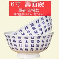 陶瓷面碗长寿面碗 寿面碗 生日碗 寿碗生日快乐碗 酒店用碗 青花 百福