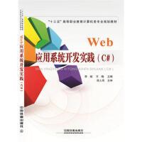 Web应用系统开发实践(C#) 9787113213091 李斌、王梅 中国铁道出版社