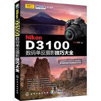 【正版包邮】Nikon D3100数码单反摄影技巧大全 FUN视觉 编著 化学工业出版社 9787122203229
