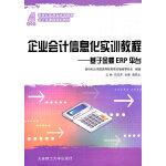 (新世纪应用型高等教育)企业会计信息化实训教程―基于金蝶ERP平台(会计类)