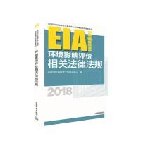2018年版全国环境评价师考试用书 注册环境影响评价工程师考试教材 环境影响评价相关法律法规 注册环评师2018年版中