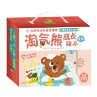 淘气熊成长绘本(礼盒装10册)