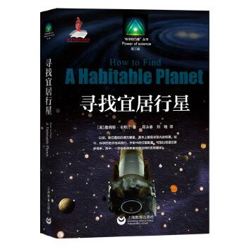 寻找宜居行星(pdf+txt+epub+azw3+mobi电子书在线阅读下载)