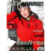世界体育用品博览(2005年11月号・总第52期)