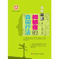 抑郁症的森田疗法-战胜心魔 (日)中村敬,施旺红 9787566206312