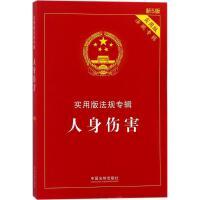 人身伤害(新5版,实用版) 中国法制出版社