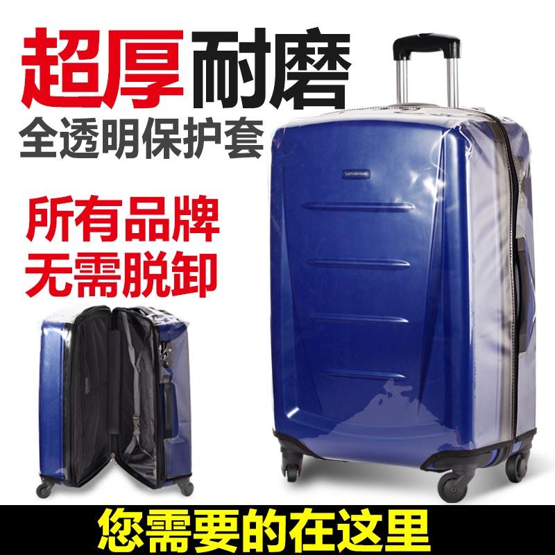 通用新秀丽美旅箱套28寸行李箱旅行箱拉杆箱加厚透明旅行者保护套 发货周期:一般在付款后2-90天左右发货,具体发货时间请以与客服协商的时间为准