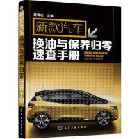 新款汽车换油与保养归零速查手册 夏雪松 9787122263902
