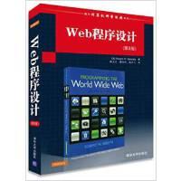 【旧书二手书8成新】Web程序设计第8版第八版 塞巴斯塔 清华大学出版社 978730238424