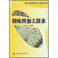 调味料加工技术,李勇,化学工业出版社9787502542993