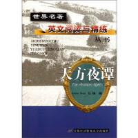 天方夜谭--世界名著英文阅读与精练丛书