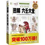 图解六壬大全(第2部)(2012版)吉凶占断,全系列畅销100万册典藏图书