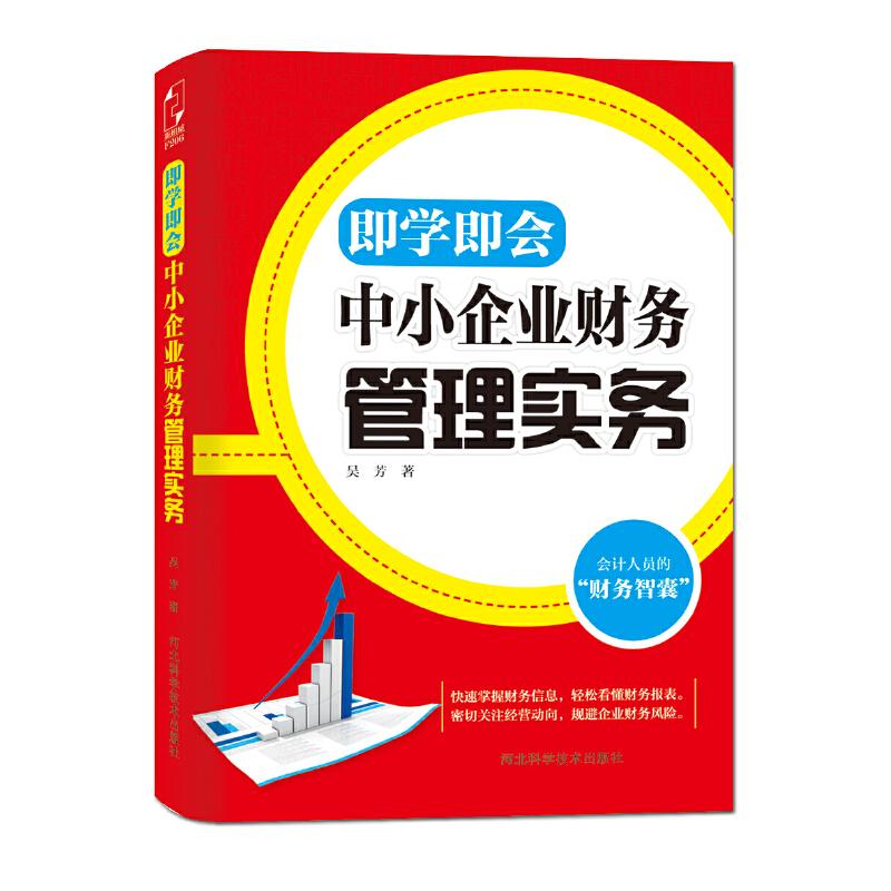"""即学即会:中小企业财务管理实务 """"即学即会""""财会实务系列,中小企业财务从业者常用工具书,随用随查,方便、快捷、有效。"""