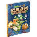 植物大战僵尸2・恐龙漫画 恐龙村笔记[6-12岁]