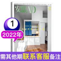 安邸AD杂志2021年2月 打包家装杂志室内设计家装书籍瑞丽家居家庭装修时尚装饰过期刊