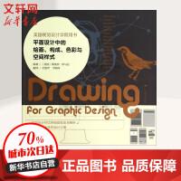 平面设计中的绘画、构成、色彩与空间样式 广西美术出版社