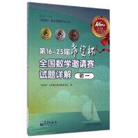初一-第16-25届希望杯全国数学邀请赛试题详解 【正版书籍】