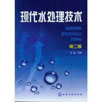 现代水处理技术(第二版)
