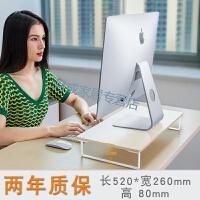 桌面电脑置物架电脑显示器屏增高架办公室置物架子台式屏幕垫高支架桌面加高底座 橡木纹长520x宽260 高80mm