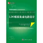 【新书店正版】LDO模拟集成电路设计,(美)Gabriel Alfonso rincon-Mora著;黄晓宗译,科学出