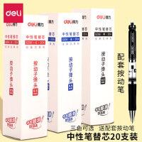 得力按动笔芯0.5mm子弹头中性笔按动式替芯签字笔红蓝黑色摁动笔芯按压式弹簧头学生考试用大容量碳素水笔芯