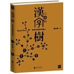 汉字树:活在字里的中国人 (2014年全国教师阅读推荐书目)