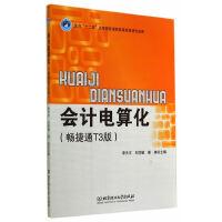 会计电算化(畅捷通T3版)