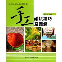 正版书籍 9787511606822手工编织技巧及图解 王丽文 中国农业科学技术出版社