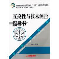 互换性与技术测量指导书(余兴波)