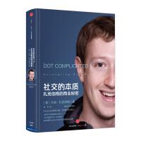 【新书正版】社交的本质:扎克伯格的商业秘密 人脉既是金钱 商业社交圈的重要性 Facebook核心商业策略扎克伯格的互