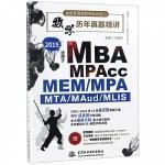 数学历年真题精讲(2019MBA MPAcc MEM\MPA MTA\MAud\MILS渥德管理类联