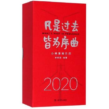 凡是过去皆为序曲(2020小林漫画日历)