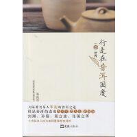 一茶一世界――行走在普洱国度 笨泥 文汇出版社