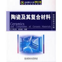 陶瓷及其复合材料,李云凯,周张健,北京理工大学出版社9787564012922