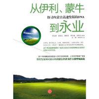 从伊利、蒙牛到永业(探寻内蒙古高速发展的DNA) 汉明 中信出版社