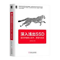正版现货 深入浅出SSD固态存储核心技术、原理与实战 固态硬盘数据存储技术书籍SSD工作原理SSD硬件开发固件测试SSD