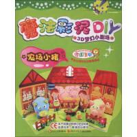 魔法彩泥DIY 3D梦幻小剧场 农场小猪常青 四川少儿出版社9787536559547