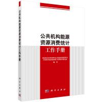 公共机构能源资源消费统计工作手册