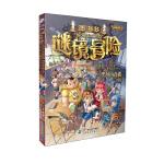 墨多多谜境冒险第2册 黑贝街奇遇(中)