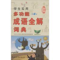 学生实用多功能成语全解词典(第4版) 中国青年出版社